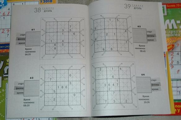 sudokuworld14